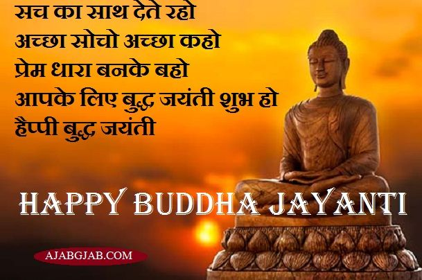 Buddha Jayanti Wishes in hindi