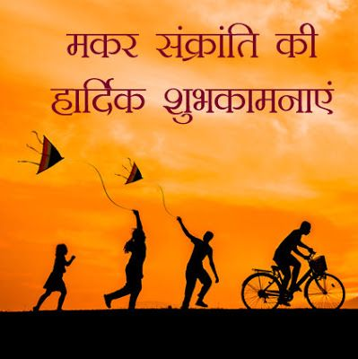 Happy makar sankranti in Hindi