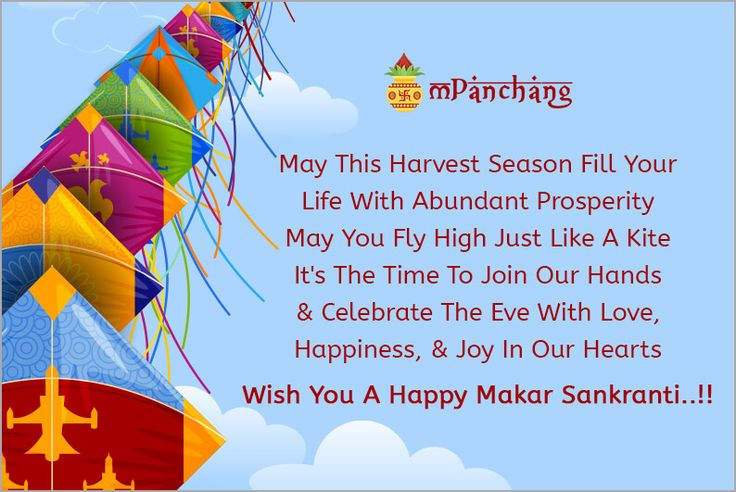 Happy makar sankranti - May Your Life Gets Filled With Sweets Moments Which You Can Cherish For A Lifetime Wishing You All A Happy Makar Sankranti