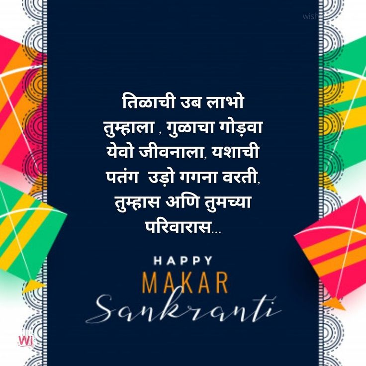 Happy makar sankranti Message in Marathi