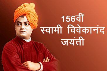 Swami Vivekanand Jayanti
