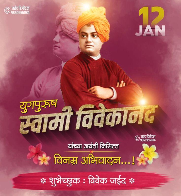 Vivekanand Jayanti 12 January