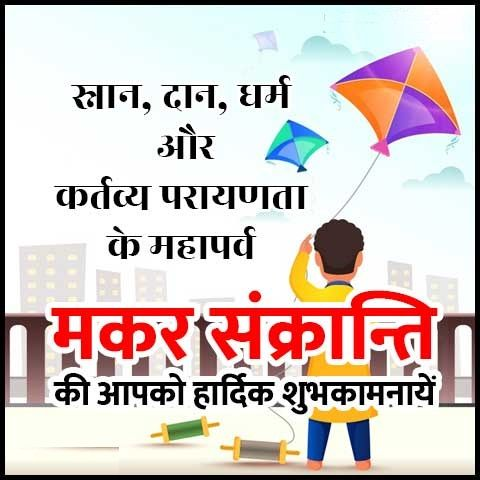 Wishing You All A Happy Makar Sankranti