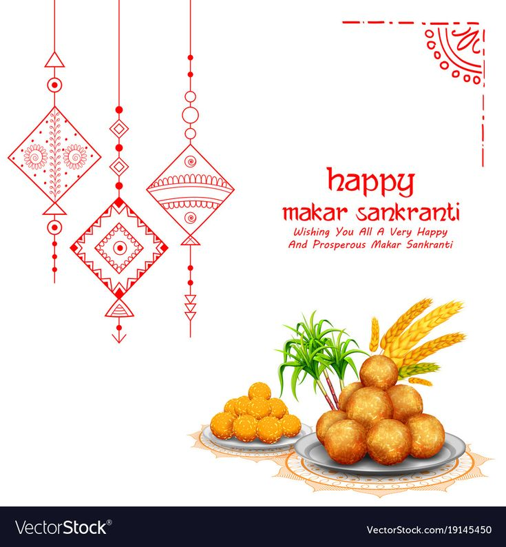 Wishing you all a very happy and prosperous makar sankranti