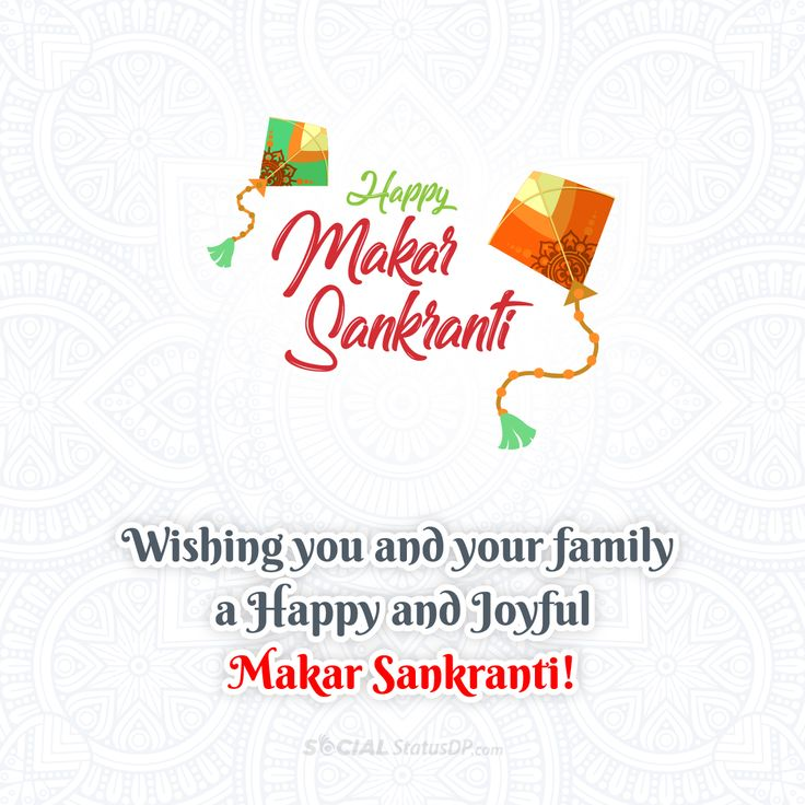 Wishing you and your family a Happy and joyful - Happy makar sankranti
